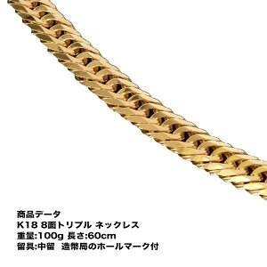 K18 喜平ネックレス k18 メンズ 喜平 18k ネックレス k18ネックレス 18金 八面トリプル(100g-60cm) 中留(中折れ) 8面 トリプル キヘイ(造幣局検定マーク刻印入・ジュエリーケース付き)