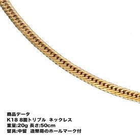 K18 喜平ネックレス k18 メンズ 18k ネックレス k18ネックレス 18金 K18 八面トリプル(20g-50cm)中留(中折れ) 8面 トリプル キヘイ(造幣局検定マーク刻印入・ジュエリーケース付き)