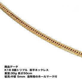 K18 喜平ネックレス k18 メンズ 喜平 ネックレス 18k k18ネックレス 18金 八面トリプル(30g-50cm)中留(中折れ) 8面 トリプル キヘイ(造幣局検定マーク刻印入・ジュエリーケース付き)