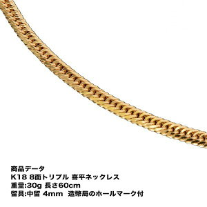 K18 喜平ネックレス k18 メンズ 喜平 18k ネックレス k18ネックレス 18金 八面トリプル(30g-60cm) 中留(中折れ) 8面 トリプル キヘイ (造幣局検定マーク刻印入・ジュエリーケース付き)