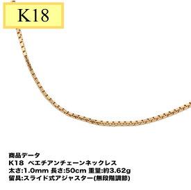 K18 ベネチアンチェーン(無段階の長さ調整 スライド式アジャスター) 1.0mm 50cm