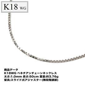 K18WG ベネチアンチェーン(無段階の長さ調整 スライド式アジャスター) 1.0mm 50cm