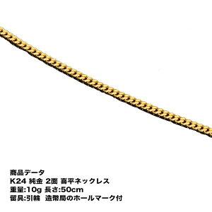 喜平 ネックレス K24 純金 二面喜平ネックレス(10g-50cm)引輪(造幣局検定マーク刻印入・ジュエリーケース付き) 純金 2メン喜平