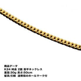 K24 純金 二面喜平ネックレス (30g-50cm)引輪 (造幣局検定マーク刻印入・ジュエリーケース付き)純金 2メン喜平