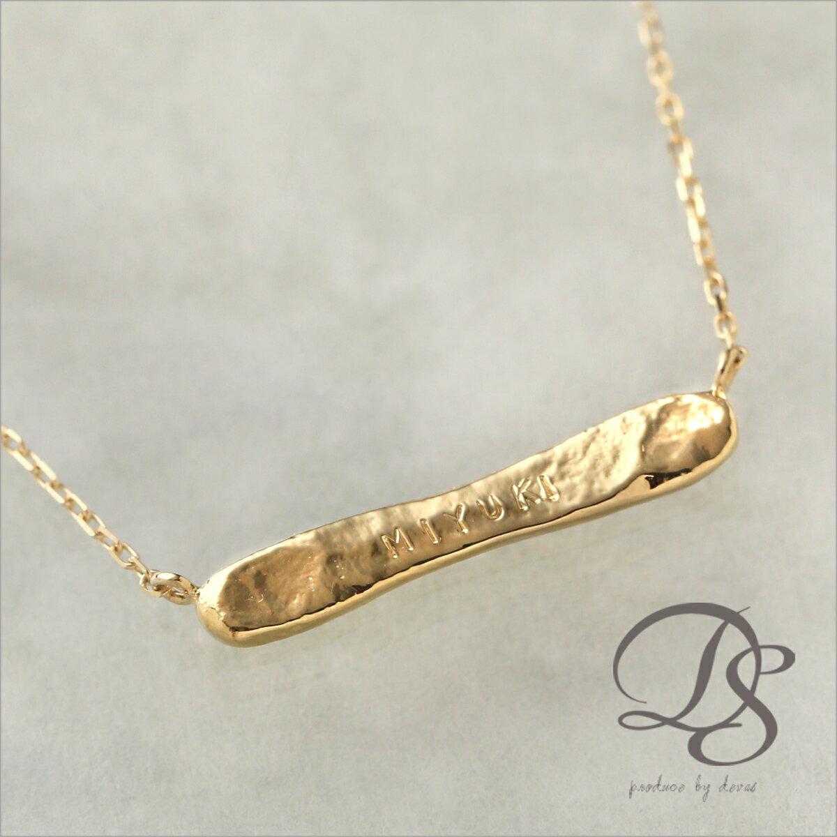 K18 ゴールド ネックレス ネーム刻印 レディース プレゼント DEVAS ディーヴァス k18 ネックレス ネーム オリジナル ネックレス 18k ネックレス 18金 ネックレス
