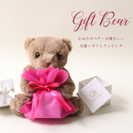 【単品購入不可】プレゼント サプライズ可愛い 茶色いくまのぬいぐるみ 付きワンランク上のラッピングGIFT用( 贈り物 / プレゼント / ぬいぐるみ ラッピング )