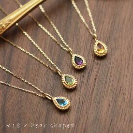 K18 ゴールド ネックレス しずく型天然石 レディース プレゼント DEVAS ディーヴァス 天然石 ネックレス k18 ネックレス 18k ネックレス 18金 ネックレス 誕生石