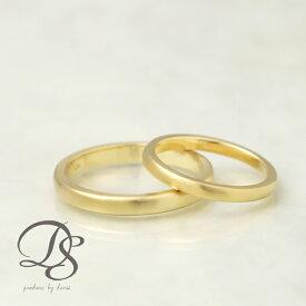 【送料無料】K18 ゴールド ペアリング 2本セット ペアレディース メンズ 結婚指輪 マリッジリング 18金 18K K18マリッジリング 18金マリッジリング 18Kリング おしゃれ シンプル 大人可愛い プレゼント DEVAS ディーヴァス