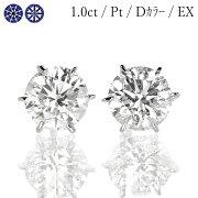Pt900ダイヤモンドピアス1.0DSI2EXHC