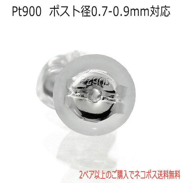 ピアス キャッチ ピアスキャッチ プラチナ シリコン シリコンキャッチ ダブルロック ポスト径0.7-0.9mm ネコポス対応商品