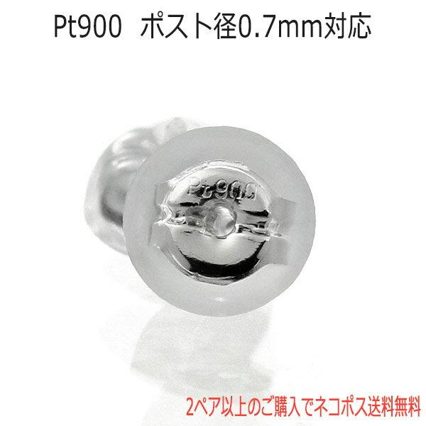 ピアス キャッチ ピアスキャッチ プラチナ シリコン シリコンキャッチ ダブルロック ポスト径0.7mm ネコポス対応商品
