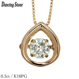 ダンシングストーン ダイヤモンドネックレス0.3ct K18ピンクゴールド 天然ダイヤモンド 揺れるネックレス ダンシングダイヤ しずく しずく型 クロスフォー Crossfor 正規品 鑑別書付 保証書付 ギフト プレゼント