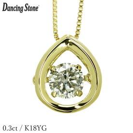 ダンシングストーン ダイヤモンド ネックレス 0.3ct K18 イエローゴールド 揺れる ネックレス ダンシングダイヤ しずく しずく型 クロスフォー 正規品 鑑別書付 保証書付 ギフト プレゼント