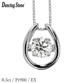 ダンシングストーン ダイヤモンド ネックレス 0.3ct Pt900 Hカラー SI2 エクセレントカット 揺れる ネックレス 馬蹄 ホースシュー クロスフォー 正規品 鑑定書付 保証書付 ギフト プレゼント 記念日 母の日