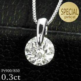 ダイヤモンド ネックレス 一粒 0.3ct 一点留 プラチナ Pt900 シンプル 定番 保証書付 特価 大特価品 スペシャルプライス ギフト プレゼント クリスマス 母の日