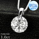 1カラット ダイヤモンド ネックレス 一粒 1.0ct 天然ダイヤモンド 1キャラット 一点留 プラチナ Pt900 シンプル 定番 …