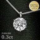 ダイヤモンド ネックレス 一粒 0.3ct 6本爪 プラチナ Pt900 シンプル 定番 保証書付 特価 大特価品 スペシャルプライ…