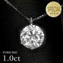1カラット ダイヤモンド ネックレス 一粒 1.0ct 天然ダイヤモンド 1キャラット 6本爪 プラチナ Pt900 シンプル 定番 …