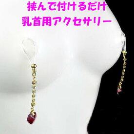 ニップルクリップ ダイヤレーンハート シャムオーロラ ゴールド  乳首アクセサリー ニップル 乳首