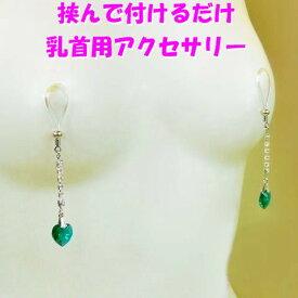 ニップルクリップ ダイヤレーンハート エメラルド シルバー  乳首アクセサリー ニップル 乳首