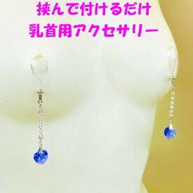 ニップルクリップ ダイヤレーンハート サファイア シルバー  乳首アクセサリー ニップル 乳首