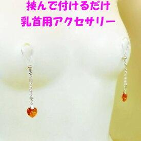 ニップルクリップ ダイヤレーンハート トパーズ シルバー  乳首アクセサリー ニップル 乳首