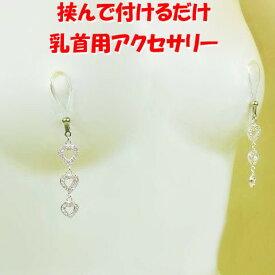 ニップルクリップ オープンハート3連シルバー  乳首アクセサリー ニップル 乳首 【コンビニ受取対象商品】