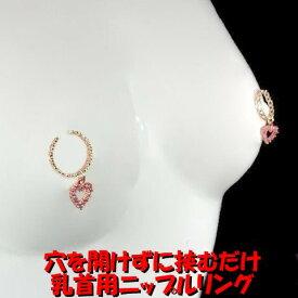 ニップルリング ハートピンクゴールド スーパーロング&ハートチャーム 乳首アクセサリー 乳首 ローズゴールド ニップル 乳首