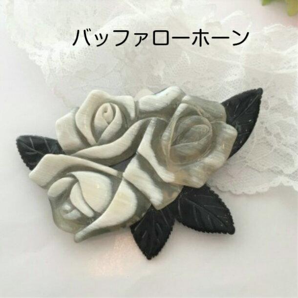 【薔薇のブローチ】 バッファローホーン 白 黒  大きなブローチ コサージュ