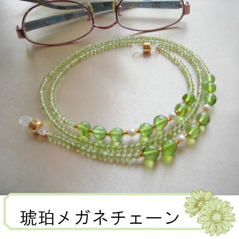 【天然琥珀】【メガネチェーン】カリビアングリーンアンバー【グラスコード】ペリドット【真珠】