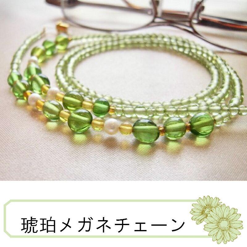 【メガネチェーン】【高級琥珀】【カリビアングリーンアンバー】【グラスコード】【ペリドット】【真珠】【贈り物】