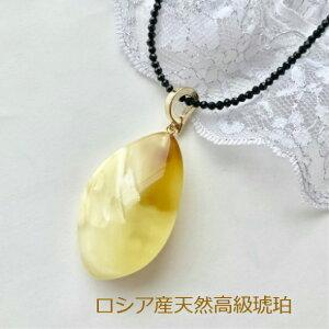 【琥珀 ネックレス】【琥珀ペンダント】ミルキーアンバー 送料無料 大きな琥珀 天然琥珀 50cmネックレス付き
