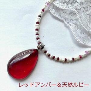 【琥珀 ネックレス】【琥珀ペンダント】【レッドアンバー】赤琥珀 還暦祝い 天然ルビー 淡水真珠