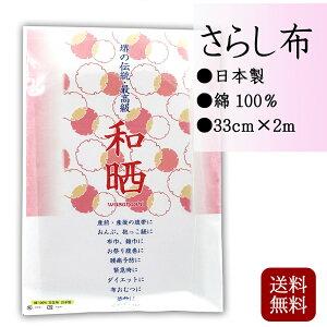 さらし 布 晒し 晒 2m 日本製 綿100% 小巾木綿 マスク生地 腹帯 抱っこ紐 布おむつ 染め物 てぬぐい 包帯 雑巾 手作り 手芸 ハンドメイド(文生地) プレゼント ギフト 贈り物