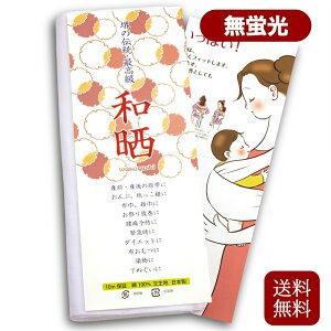 晒しさらし 木綿 一反 10m 日本製 マスク生地 妊婦帯 腹帯 腰痛ベルト お祭り用 腹巻 (無蛍光) 送料無料
