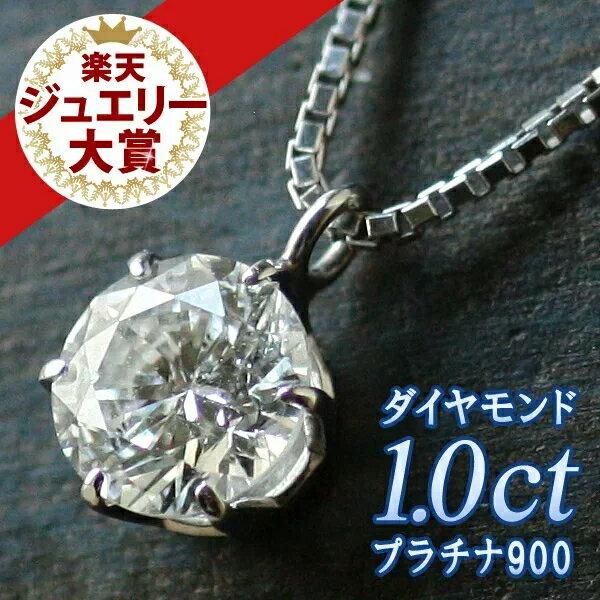 ダイヤモンド ネックレス 1カラット 鑑別書付 プラチナ900 シンプル ダイヤ ネックレス 人気 Pt900 DIAMOND NECKLACE