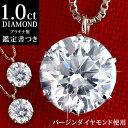 1カラット ダイヤモンド ネックレス 一粒 プラチナ ダイヤモンドネックレス ダイヤモンド ダイヤ 【楽ギフ_包装】 末…