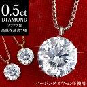 【あす楽も】ダイヤモンド ネックレス 0.5カラット プラチナ900 シンプル ネックレス ダイヤモンドネックレス 一粒 人…