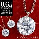 ダイヤモンド ネックレス 一粒 0.6ct〜0.7ct 天然 大粒 プラチナネックレス シンプル 6本爪 人気 ギフト プレゼント …