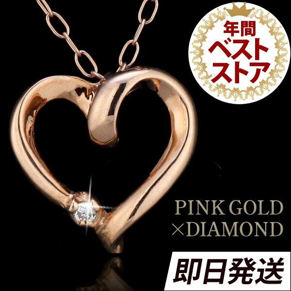 ダイヤモンド ネックレス 一粒ダイヤモンド ハート オープンハート ピンクゴールド 人気 ギフト 誕生日プレゼント クリスマス