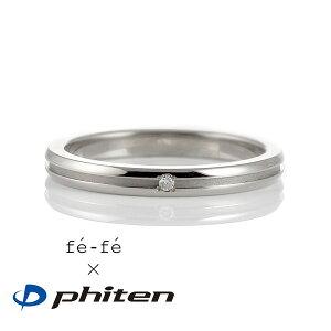 ファイテン Phiten チタン ダイヤモンド リング チタンリング レディース【楽ギフ_包装】 末広