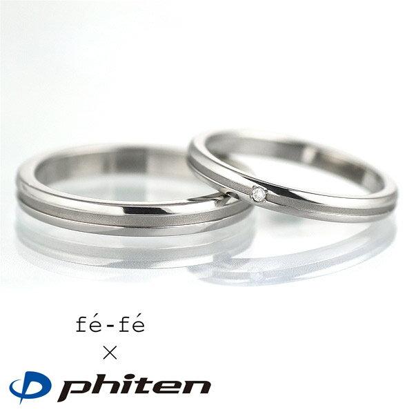 ファイテン Phiten チタン ダイヤモンド リング チタンリング ペアリング【楽ギフ_包装】【DEAL】