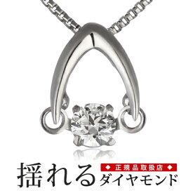 b653e9c394 揺れる ダイヤモンド ネックレス 一粒 ダイヤモンド ネックレス プラチナ ダイヤモンドネックレス ダンシングストーン ダイヤ【楽ギフ