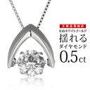 揺れる ダイヤモンド ネックレス ダンシングストーン ダイヤ 揺れる ダイヤモンド ネックレス 一粒 ダイヤモンド ネッ…