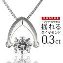 揺れる ダイヤモンド ネックレス 一粒 ダイヤモンド ネックレス プラチナ ダイヤモンドネックレス ダンシングストーン…