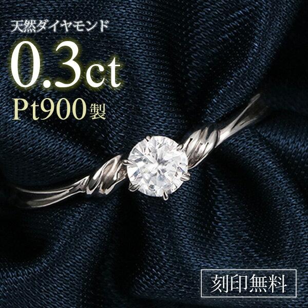 【福袋SALE開催中!!】婚約指輪 エンゲージリング ダイヤモンド プラチナ リング 【楽ギフ_包装】