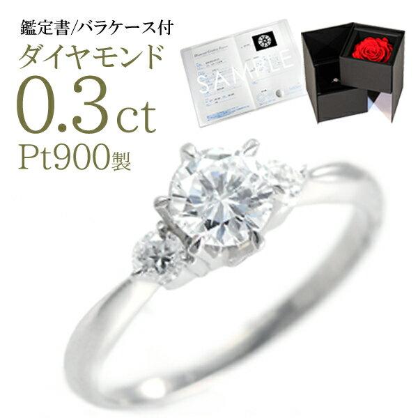 婚約指輪 エンゲージリング ダイヤモンド プラチナ リング ★今ならバラケースプレゼント★ 【楽ギフ_包装】
