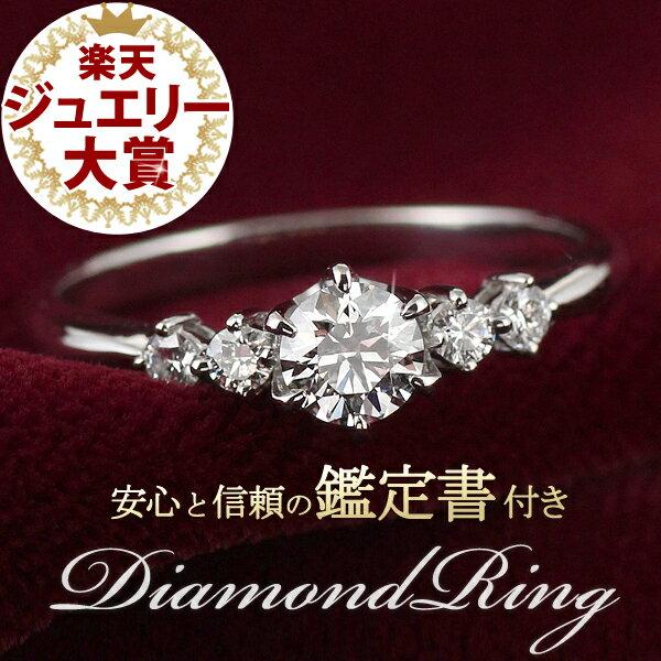 婚約指輪 ダイヤモンド ダイヤ リング エンゲージリング プラチナ950 SIクラス 0.30ct 鑑定書付【DEAL】