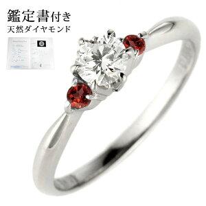 婚約指輪 エンゲージリング ダイヤモンド ダイヤ リング 指輪 人気 ダイヤ プラチナ リング ガーネット 0.33ct【楽ギフ_包装】 末広 母の日【今だけ代引手数料無料】