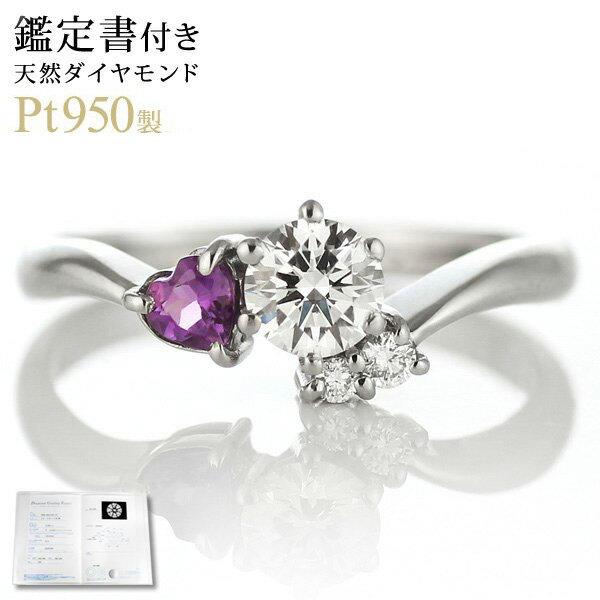 婚約指輪(エンゲージリング)( 2月誕生石 ) アメジスト プラチナ ダイヤモンドリング(ハートシェイプ)【楽ギフ_包装】